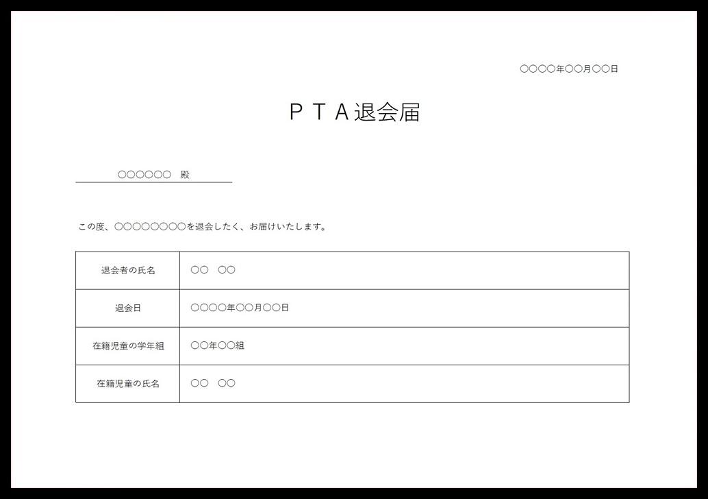 横型・枠あり!手書き対応のPTA退会届の書式
