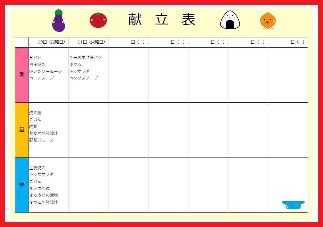 手書き対応書き方が簡単な壁面に張れる給食や保育園の献立表
