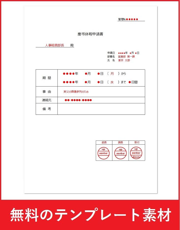 慶弔休暇申請書「特別休暇」を無料でダウンロード