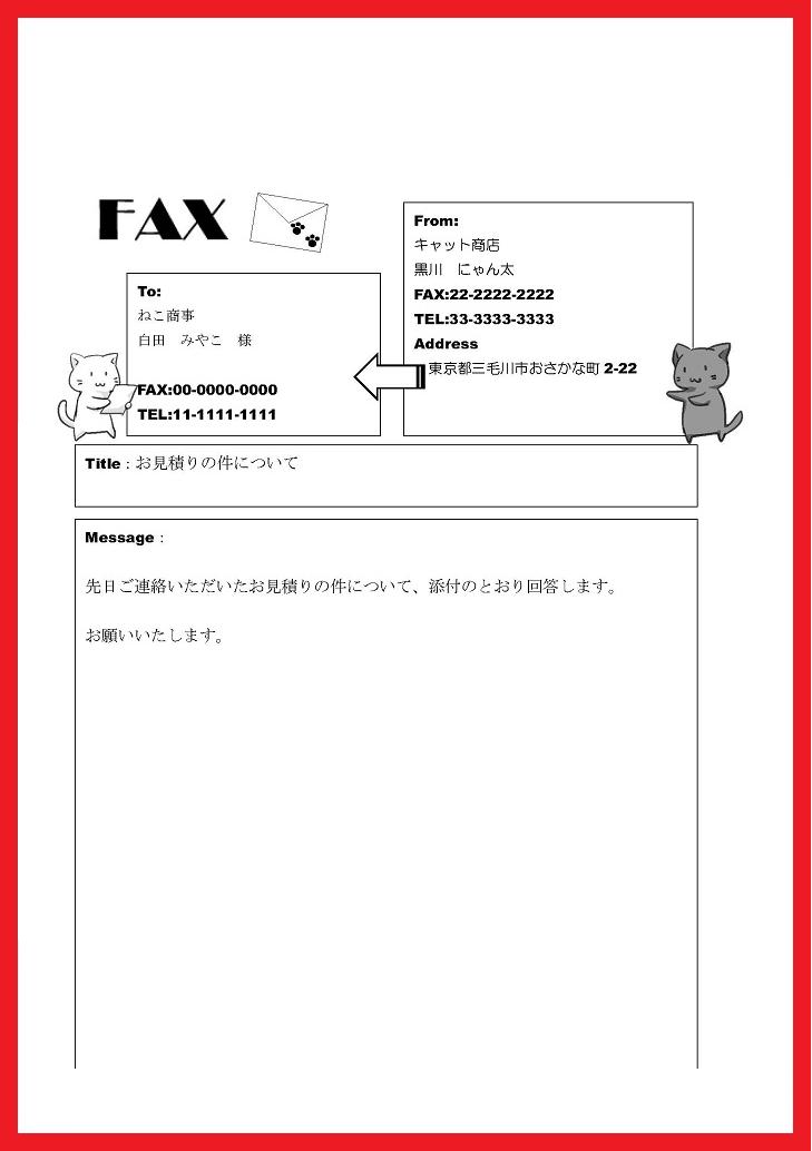 白猫と黒猫が書類を送付するイラスト入りのFAX送付状