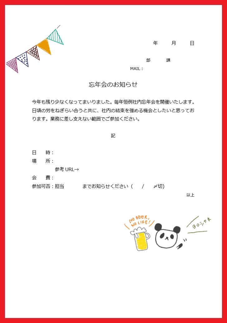 忘年会開催のお知らせ!パンダイラスト・張り紙