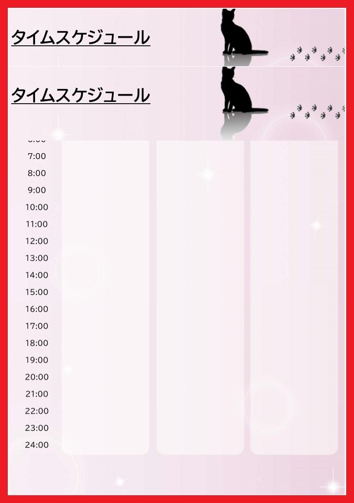 24時間のタイムスケジュール表「ネコ」パステルピンク