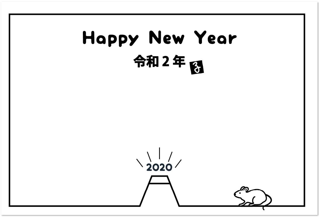 2020年(令和2年)用のはがきサイズシンプルな年賀状