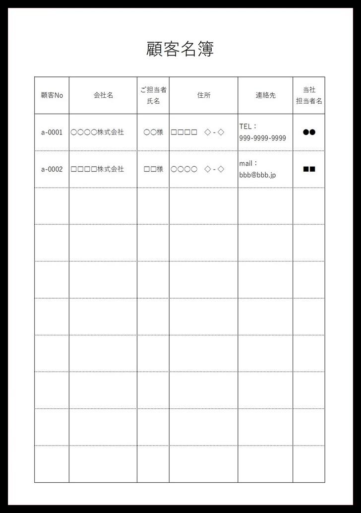 学校・幼稚園・PTA・町内会「pdf・word・Excel」簡単に使える名簿