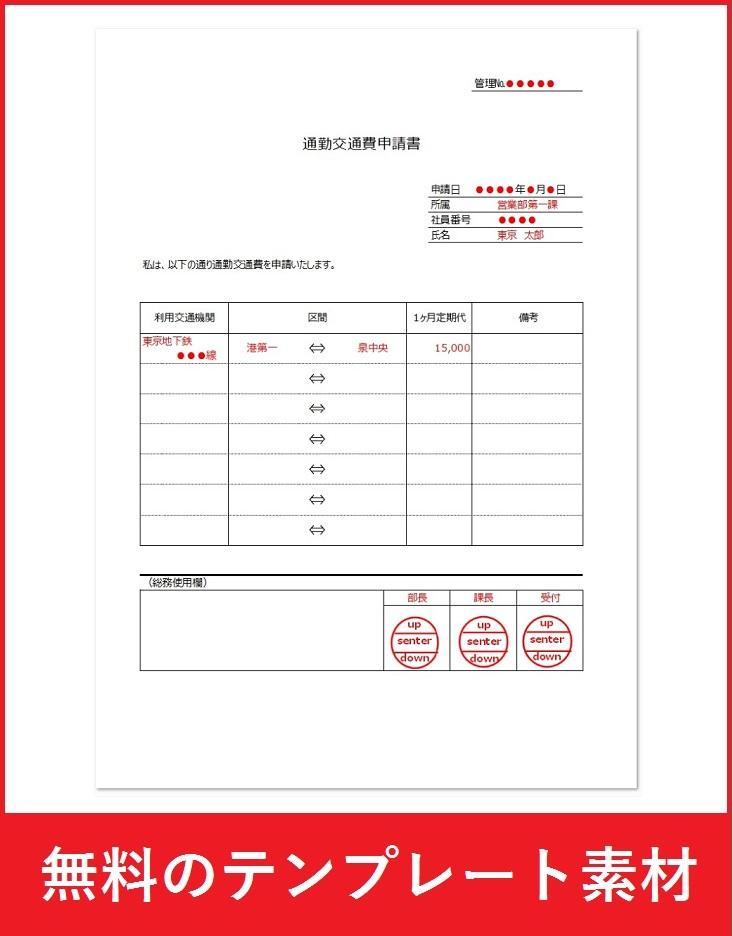 書き方簡単なシンプル通勤交通費申請書のエクセル
