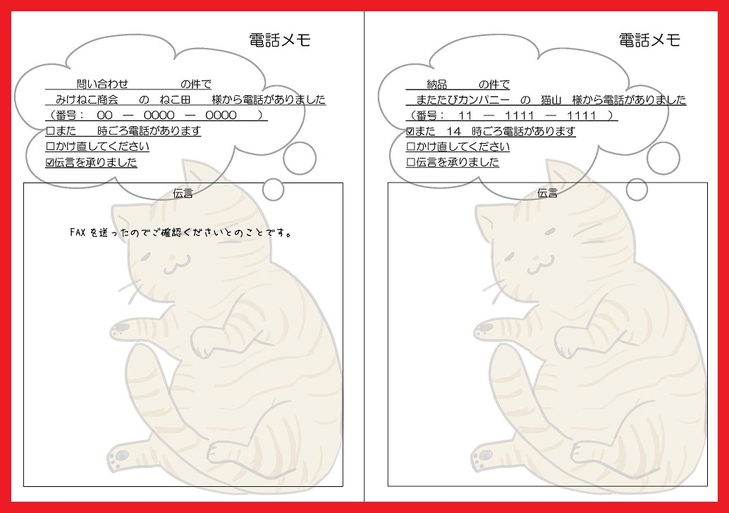 背景がどら猫のかわいい伝言メモのテンプレート素材