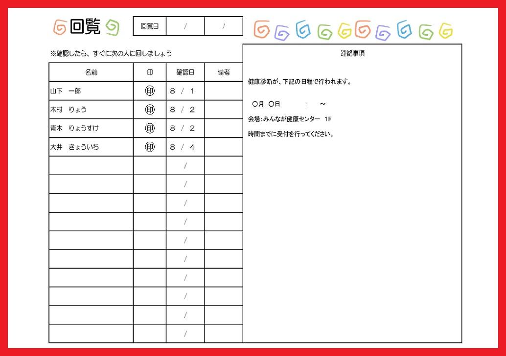 かわいい&作り方が簡単な社内回覧表のテンプレート素材