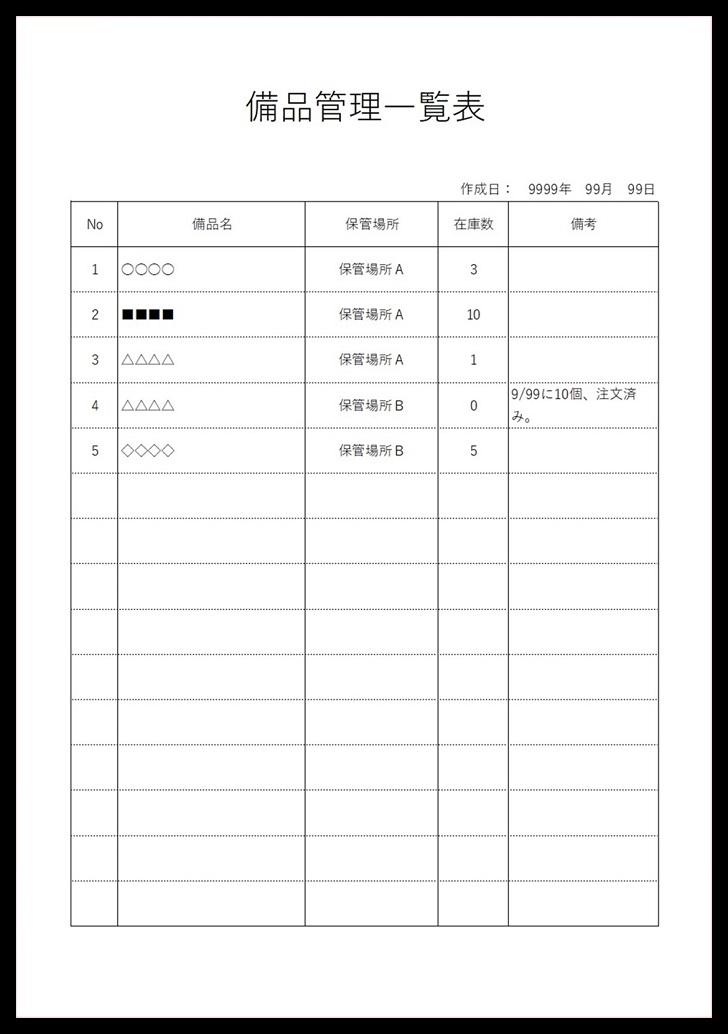 備品管理表で必要な備品リストを簡単に確認「pdf・word・Excel」