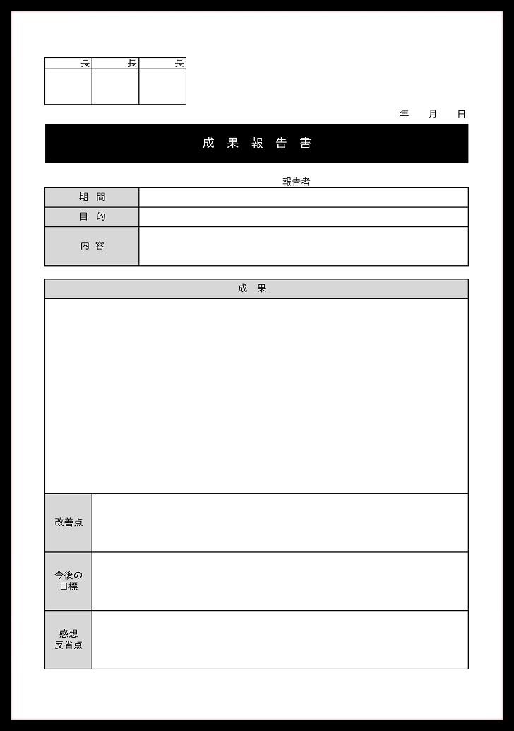 進捗・活動報告に成果報告書「pdf・word・Excel」