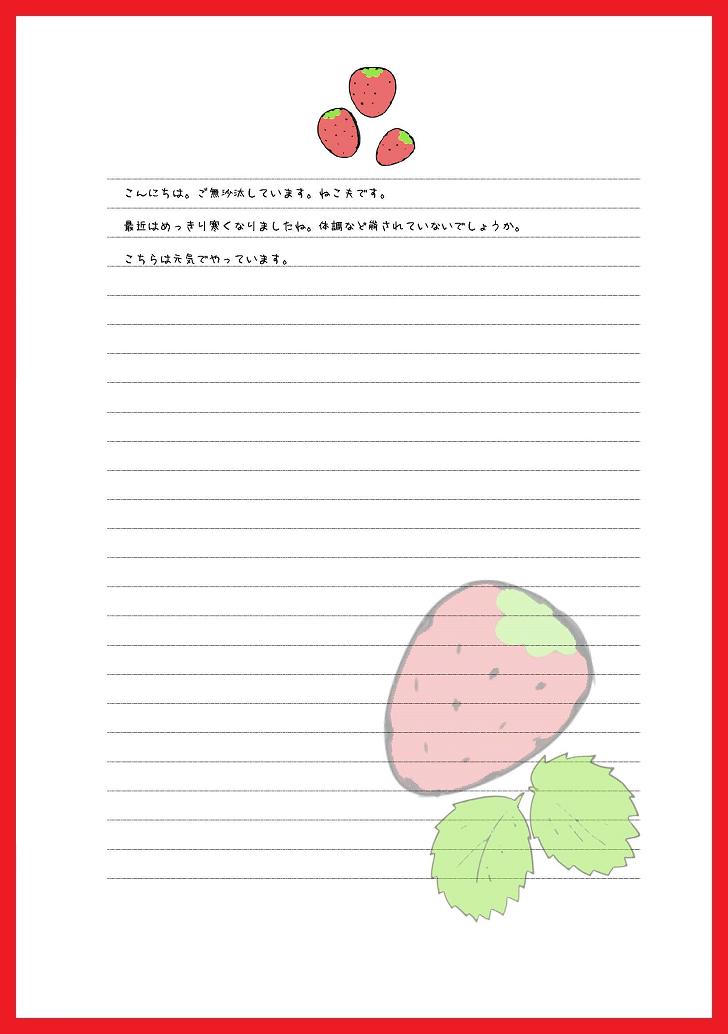 イチゴ背景の便箋のA4・word&Excelのテンプレート