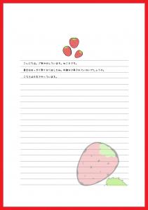 入力が簡単!イチゴ背景の便箋A4・word&Excel