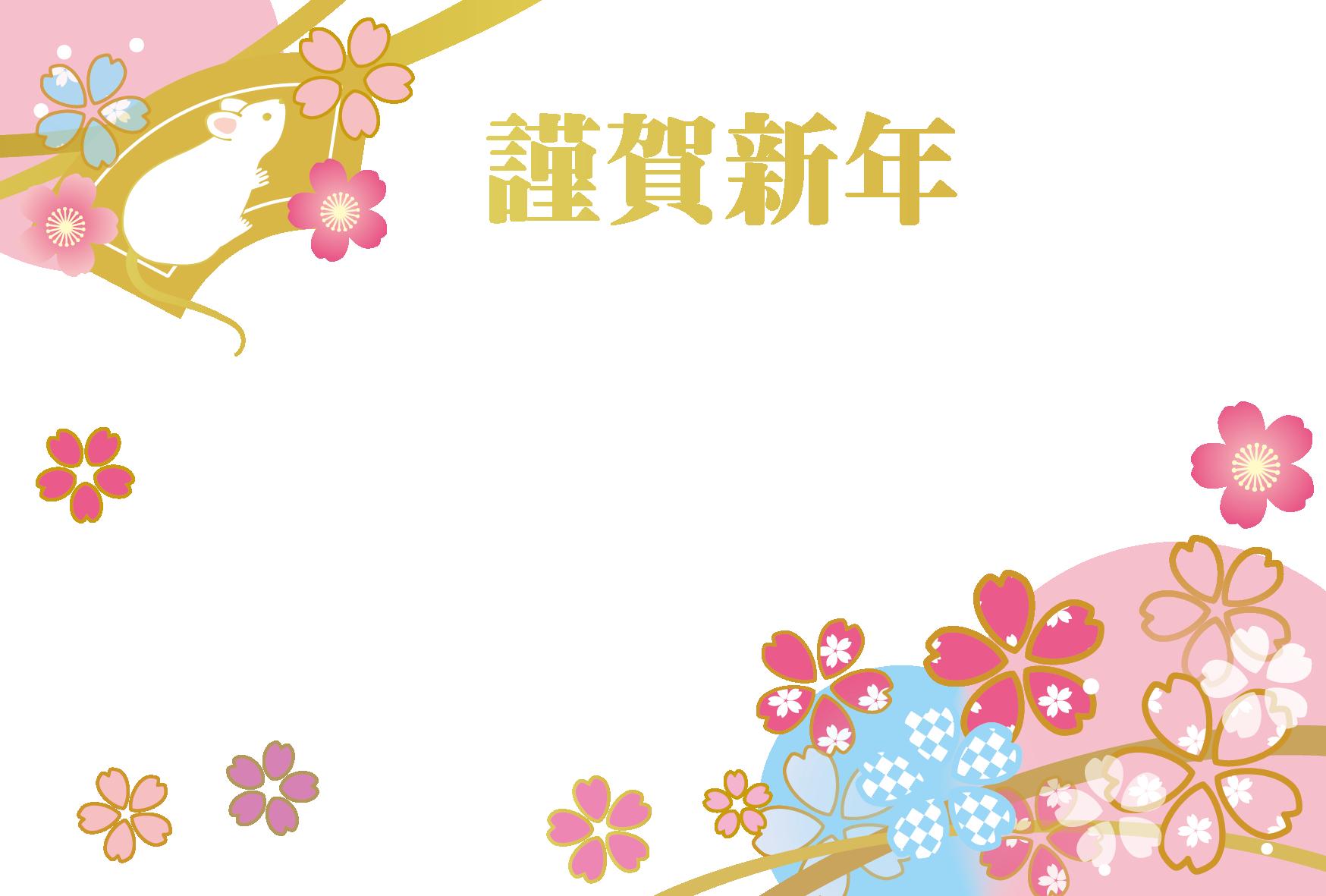 画像・写真を透過!ねずみと豪華な金色を使った桜の花のイラスト年賀状