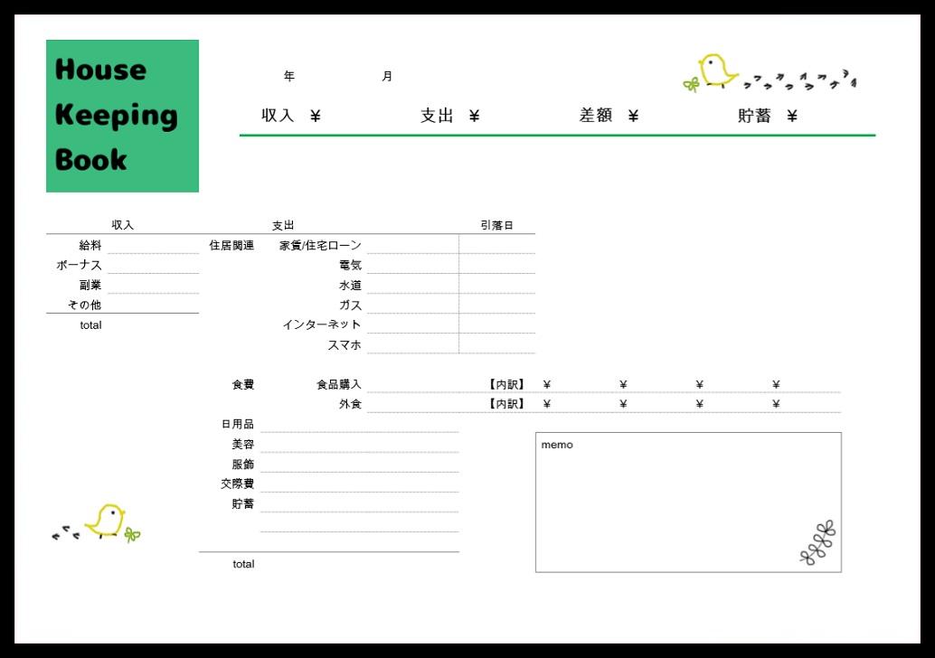 イラスト入り!初心者でも簡単に印刷して手書き対応!家計簿
