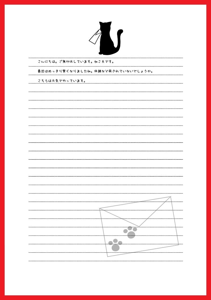 かわいい!猫と手紙の便箋テンプレート