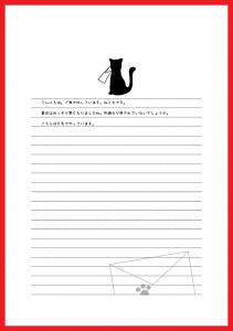 猫が手紙をくわえて運んでいるイラストが入った便箋