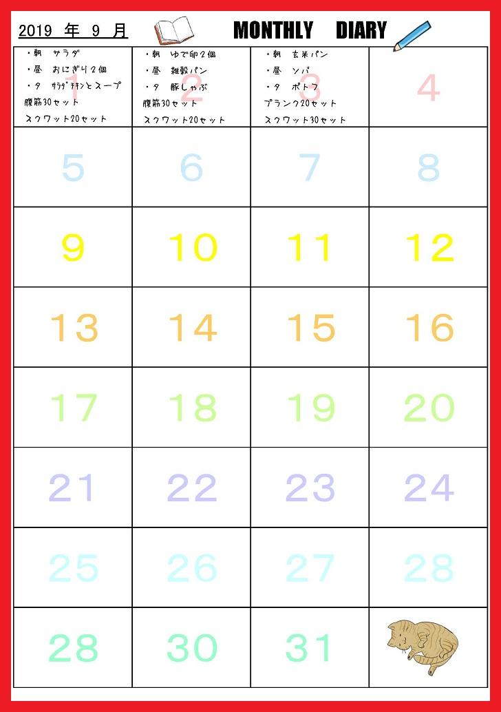 シンプルかわいい!月間日記のテンプレート