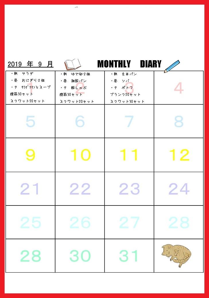 シンプル月間ミニ日記「word・Excel・pdf・A4」