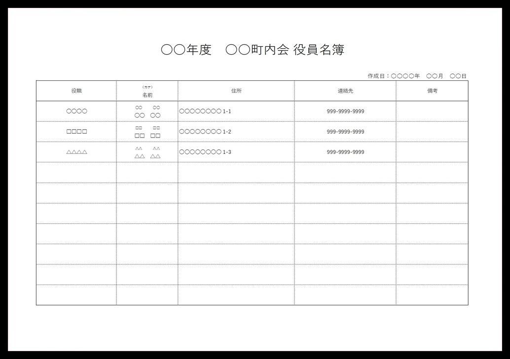 横型の各種役員名簿に使えるシンプルなリスト表
