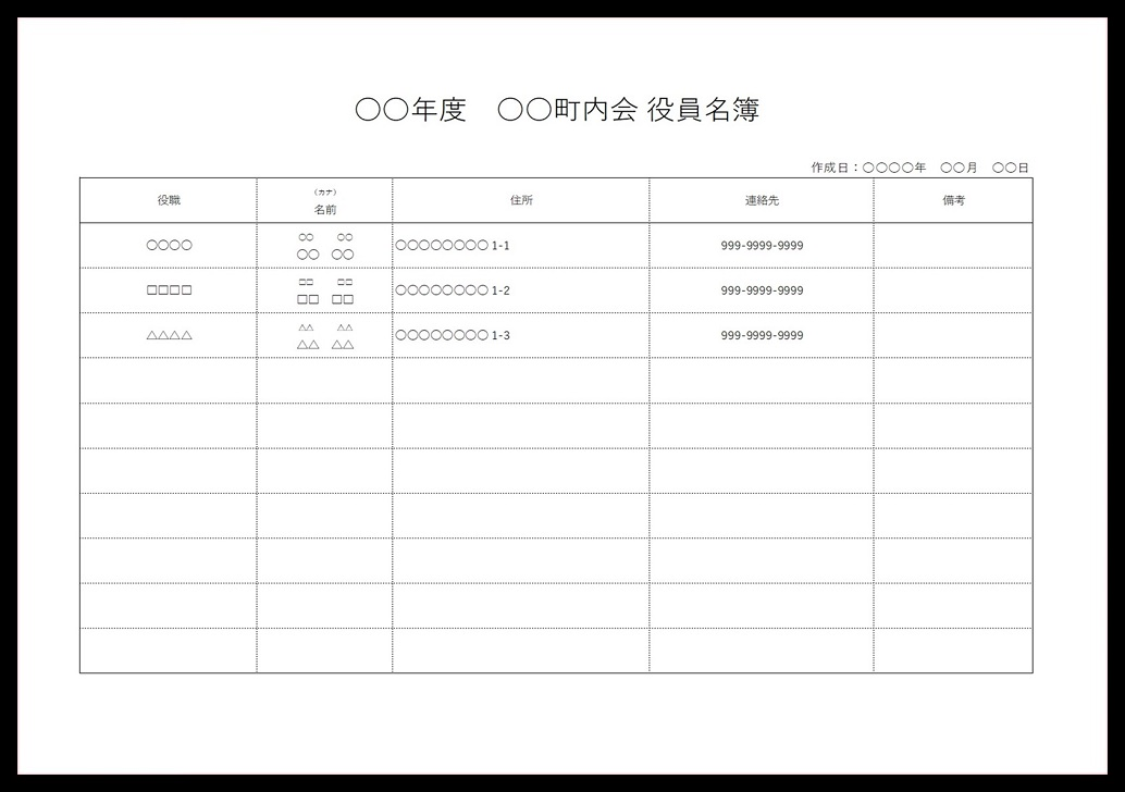 横型でシンプルな役員名簿の無料テンプレート