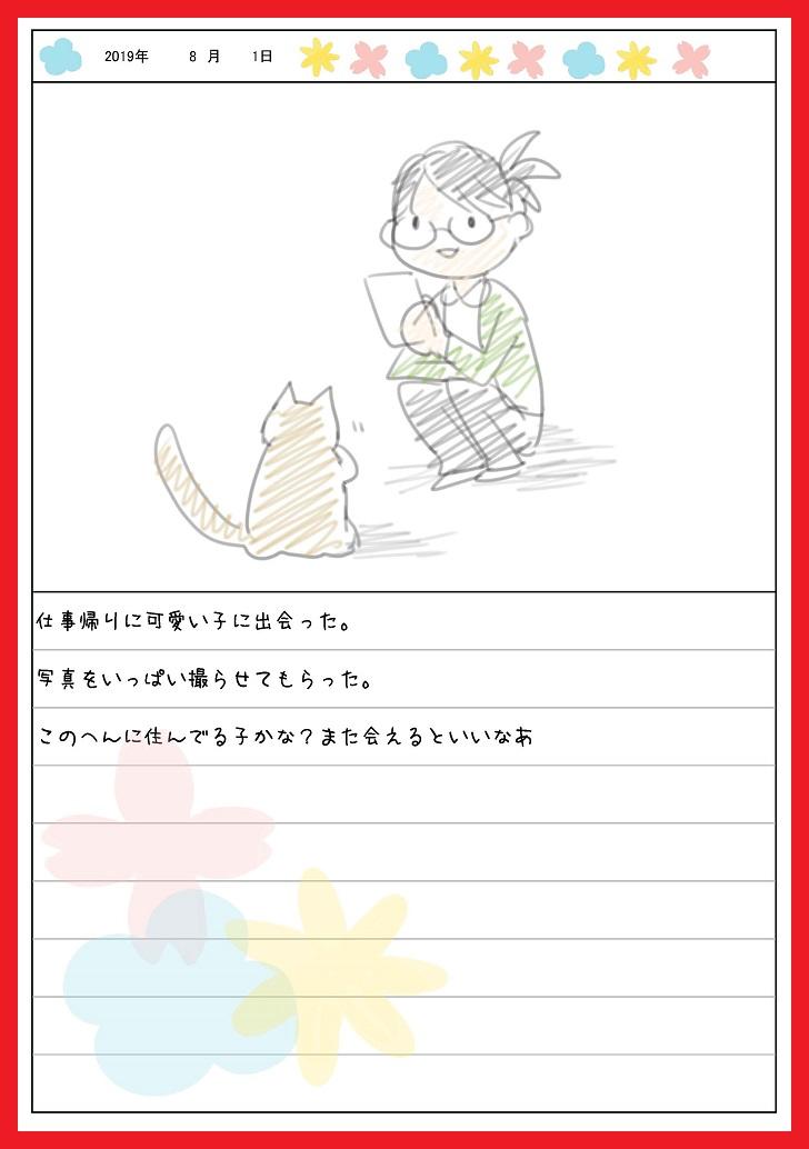 かわいい絵日記のテンプレート用紙