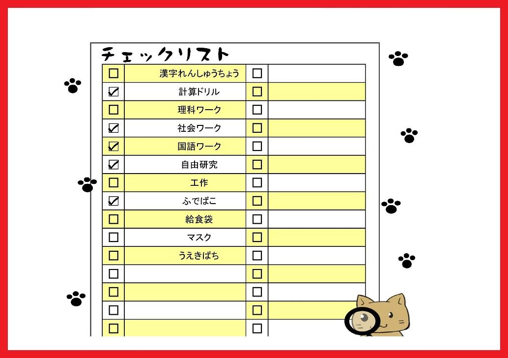 ネコのイラストword・Excel・pdfチェックリスト