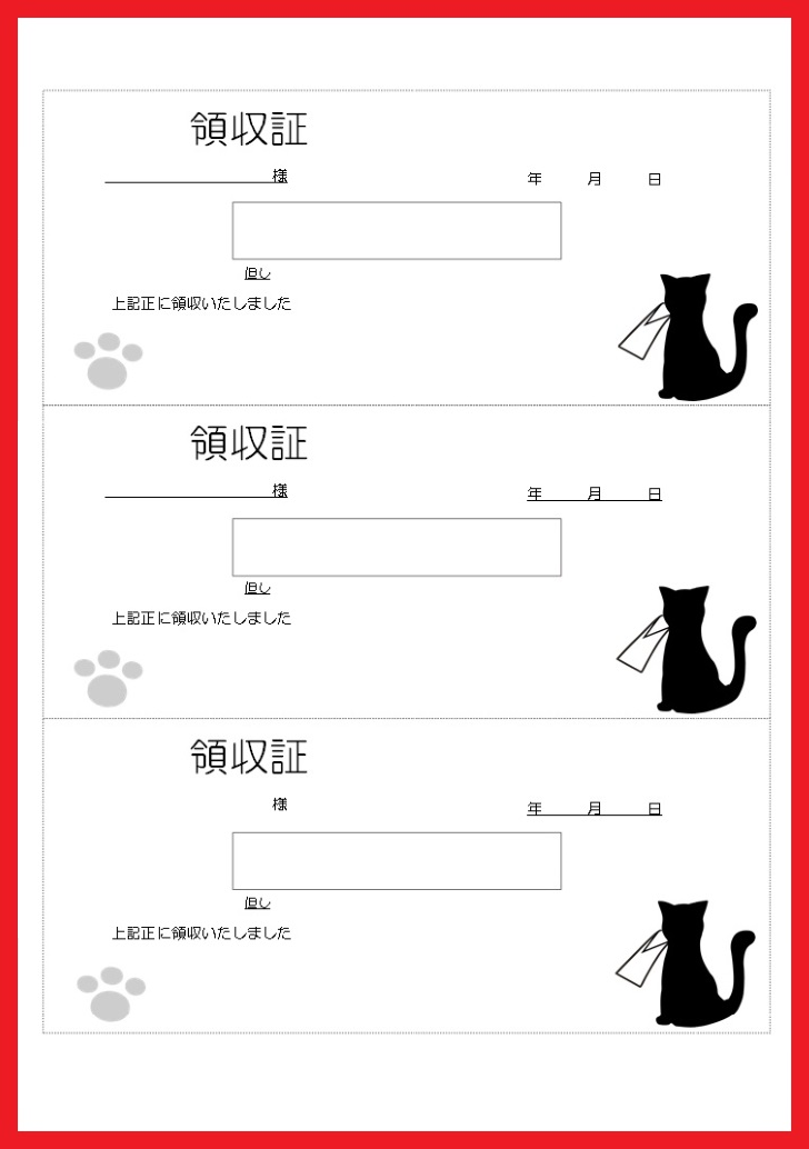 黒ネコ3分割A4の領収書テンプレート