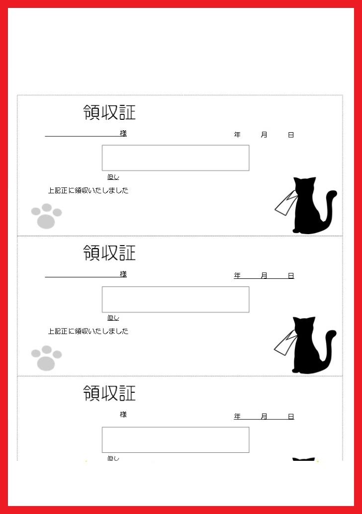 シンプル「黒ネコのイラスト」領収書のA4・3枚エクセル・PDF