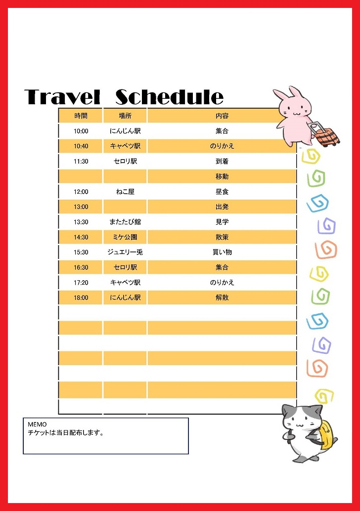 作成簡単!日帰り旅行工程表「エクセル・ワード・PDF」