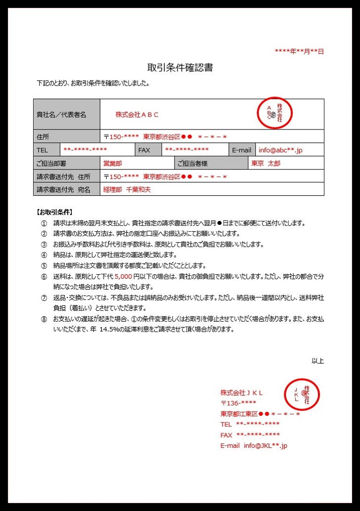記入例と例文で書き方が簡単な取引条件確認書テンプレート