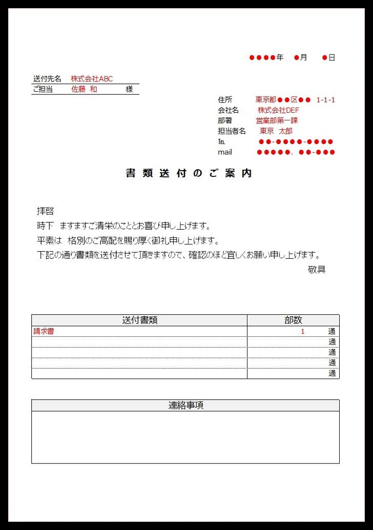 書類送付のご案内に!書類送付状をダウンロード