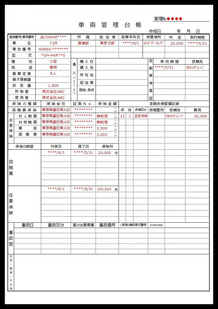 車両管理台帳のひな形「word・Excel・pdf」記入例