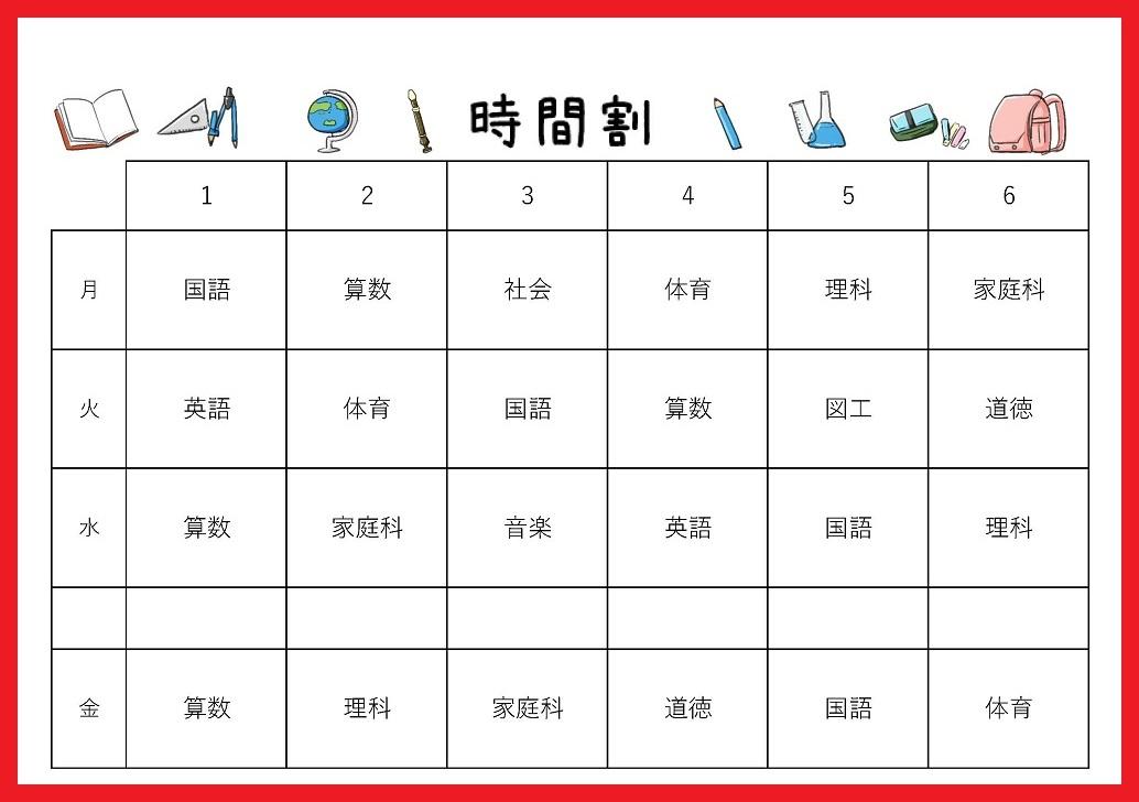作るの簡単!おしゃれな「word・Excel・pdf」時間割表
