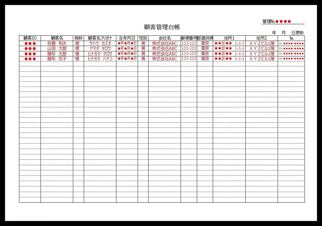 手書きに対応!個人情報・顧客管理台帳「word・Excel・pdf」