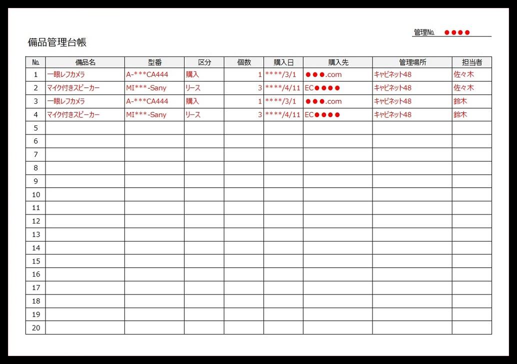 書き方・作り方が簡単な備品管理台帳をダウンロード