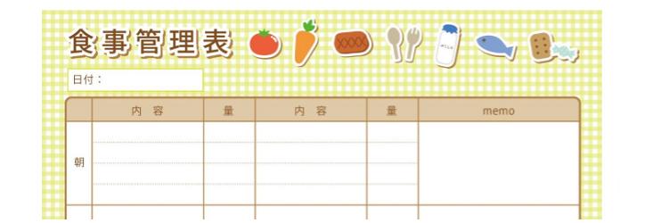 食事記録管理表 テンプレート