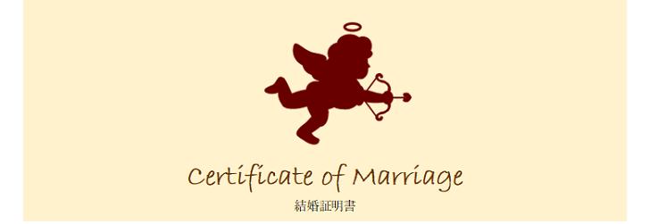 結婚証明書 テンプレート 無料