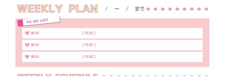 勉強計画スケジュール表は手書きでも使える