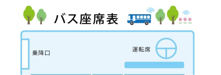 複数の用途で利用出来るバスの座席表をダウンロード
