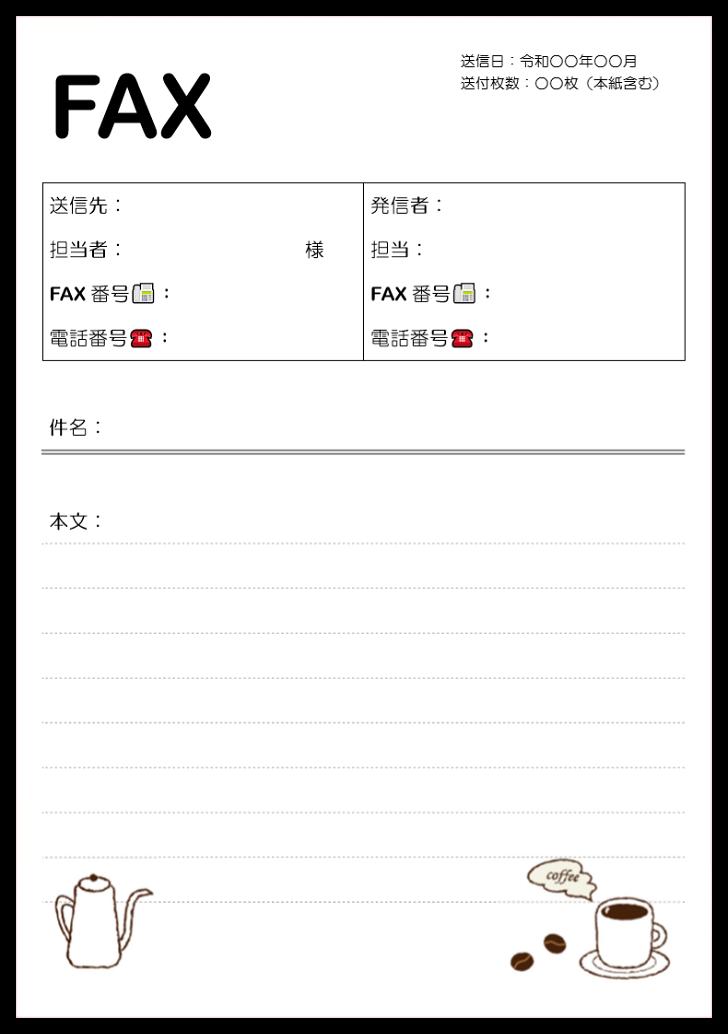 手書きカフェ風のFAX送付状のご使用方法