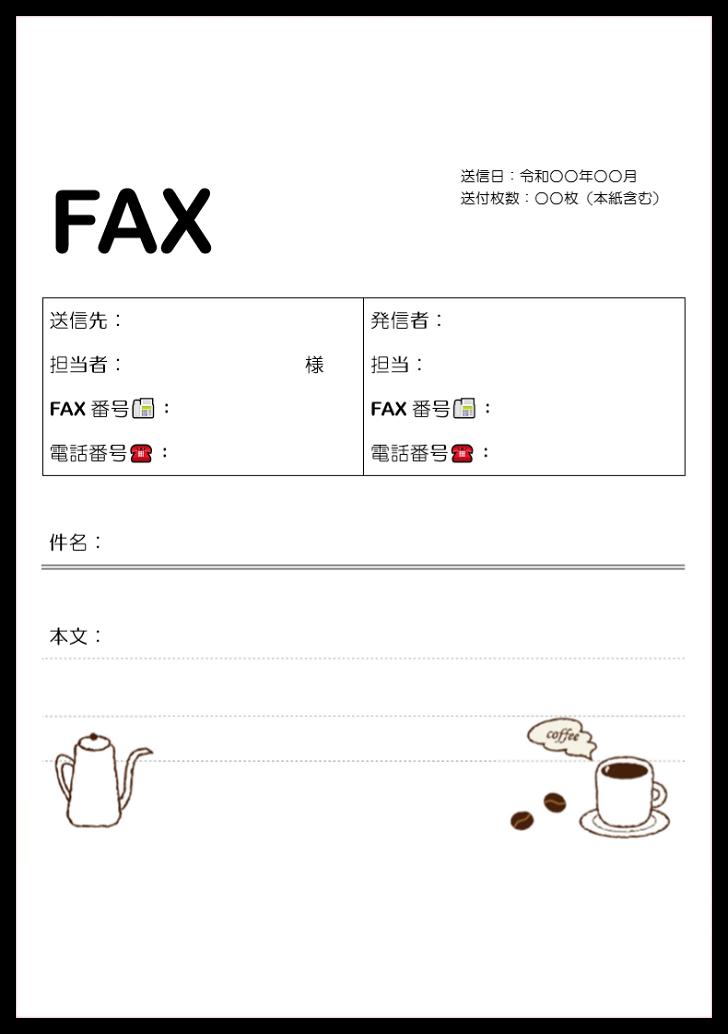 手書きカフェ風のイラスト!FAX送付状