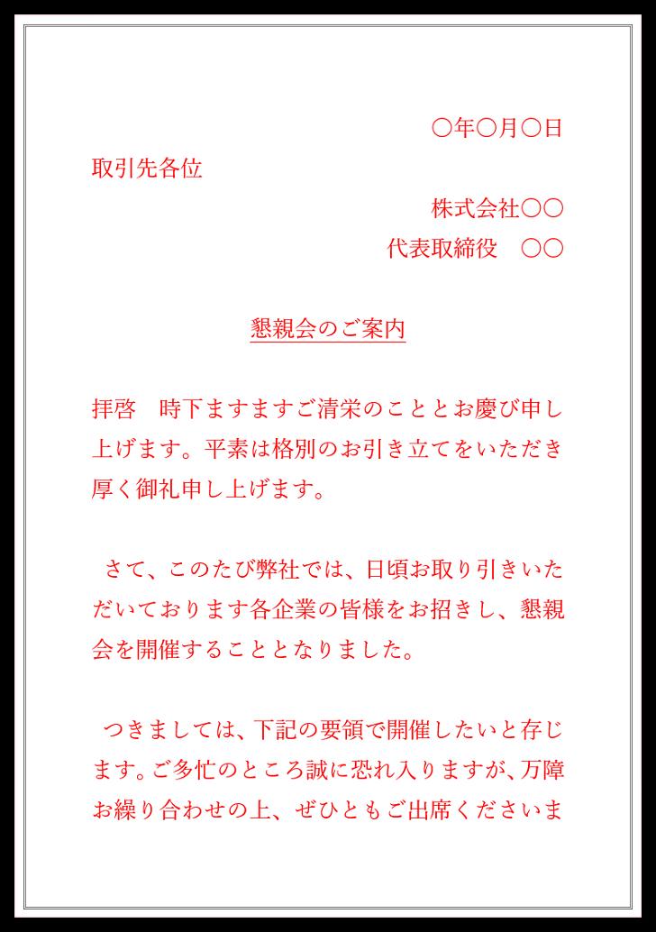懇親会の案内状の例文01