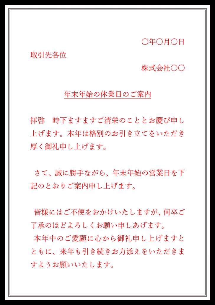 年末年始「休業・お休み」張り紙01