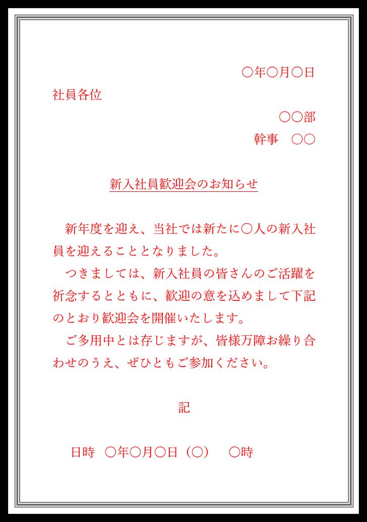 新入社員歓迎会の案内状01