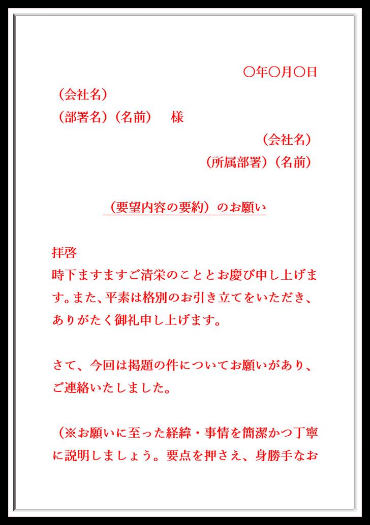 要望書・例文と書き方01