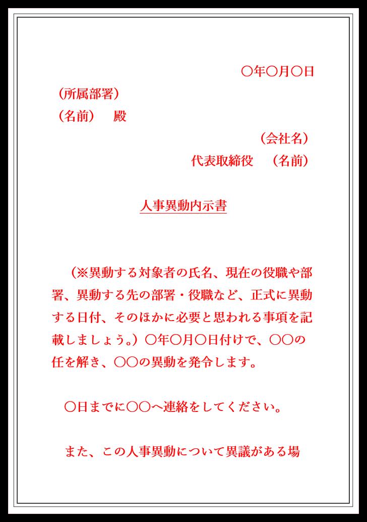 人事異動内示書の例文と書き方01