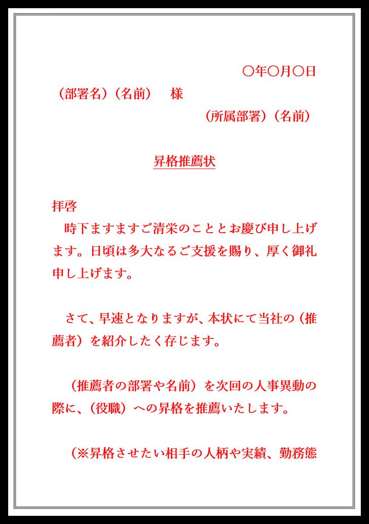 昇格推薦状の例文と書き方01