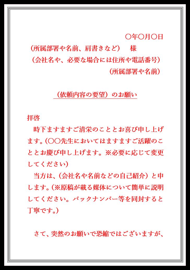 寄稿文執筆のお願いの例文と書き方01