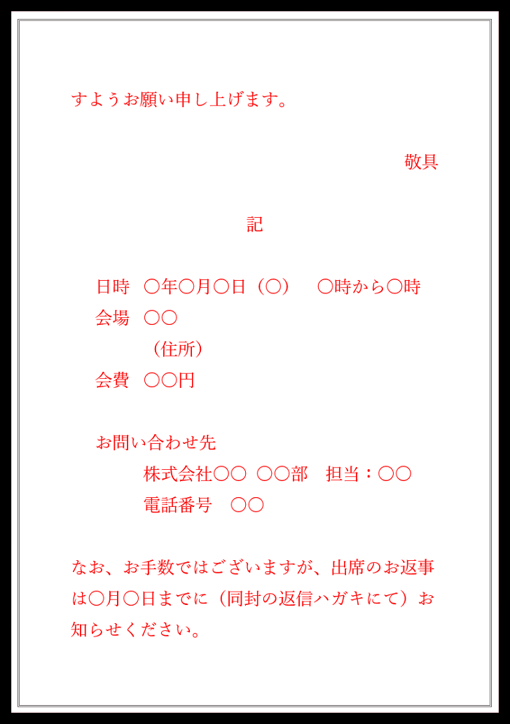 懇親会の案内状の例文02
