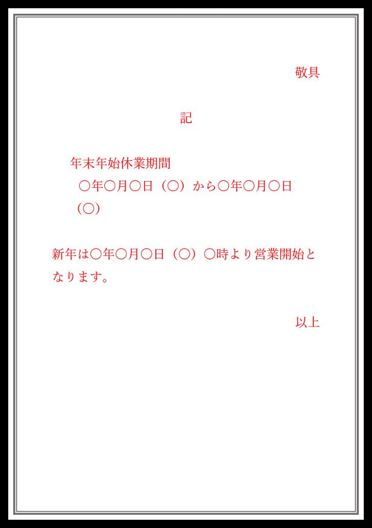 年末年始「休業・お休み」張り紙02