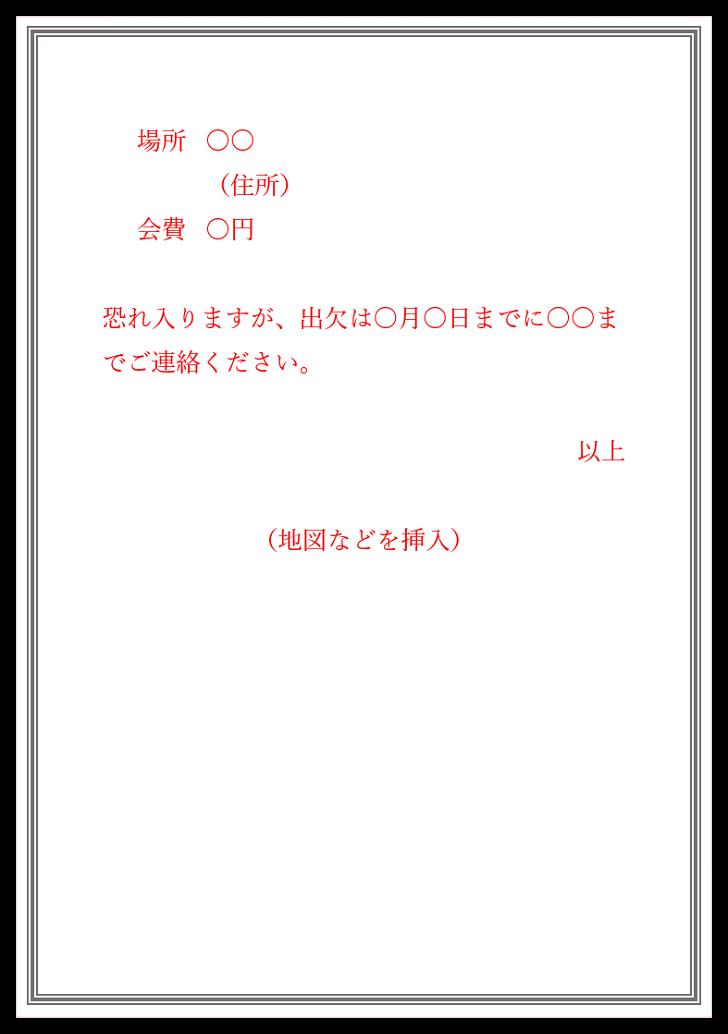 新入社員歓迎会の案内状02